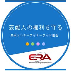 芸能人の権利を守る 日本エンターティナーライツ協会