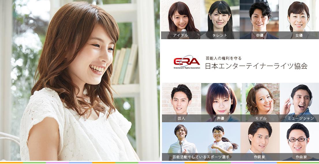 芸能人の権利を守る 日本エンターテイナーライツ協会